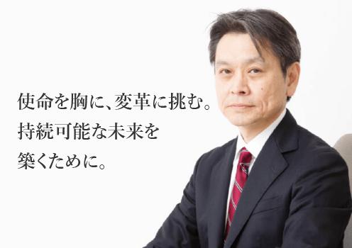 理事長インタビュー