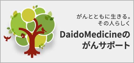 DaidoMedicineの がんサポート