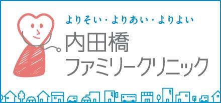 内田橋ファミリークリニック