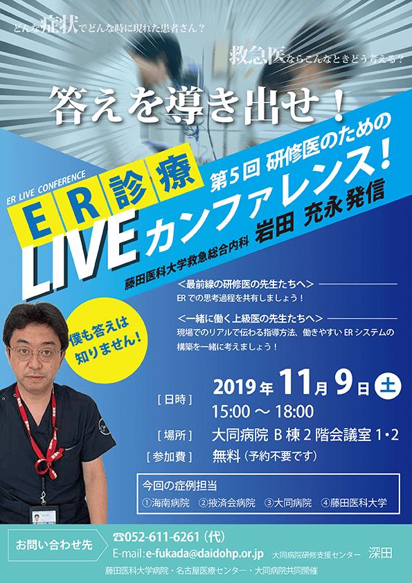 第5回 研修医のためのER診療ライブカンファレンス!