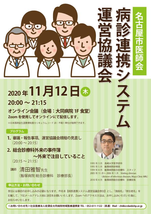 名古屋市医師会 病診連携システム運営協議会