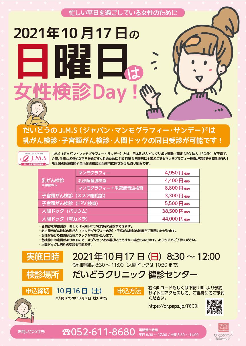 だいどうのJ.M.S(ジャパン・マンモグラフィー・サンデー)は乳がん検診、子宮頸がん検診、人間ドックの同日受診が可能です。開催は10月17日日曜日!